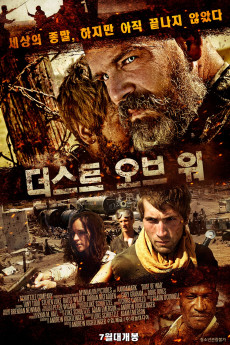 Dust of War (2013)